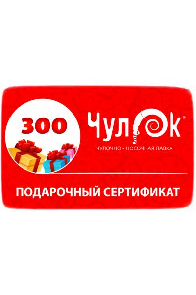 Подарочный Сертификат 300 рублей